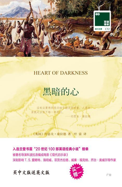 黑暗的心(双语译林买中文版送英文版原著)
