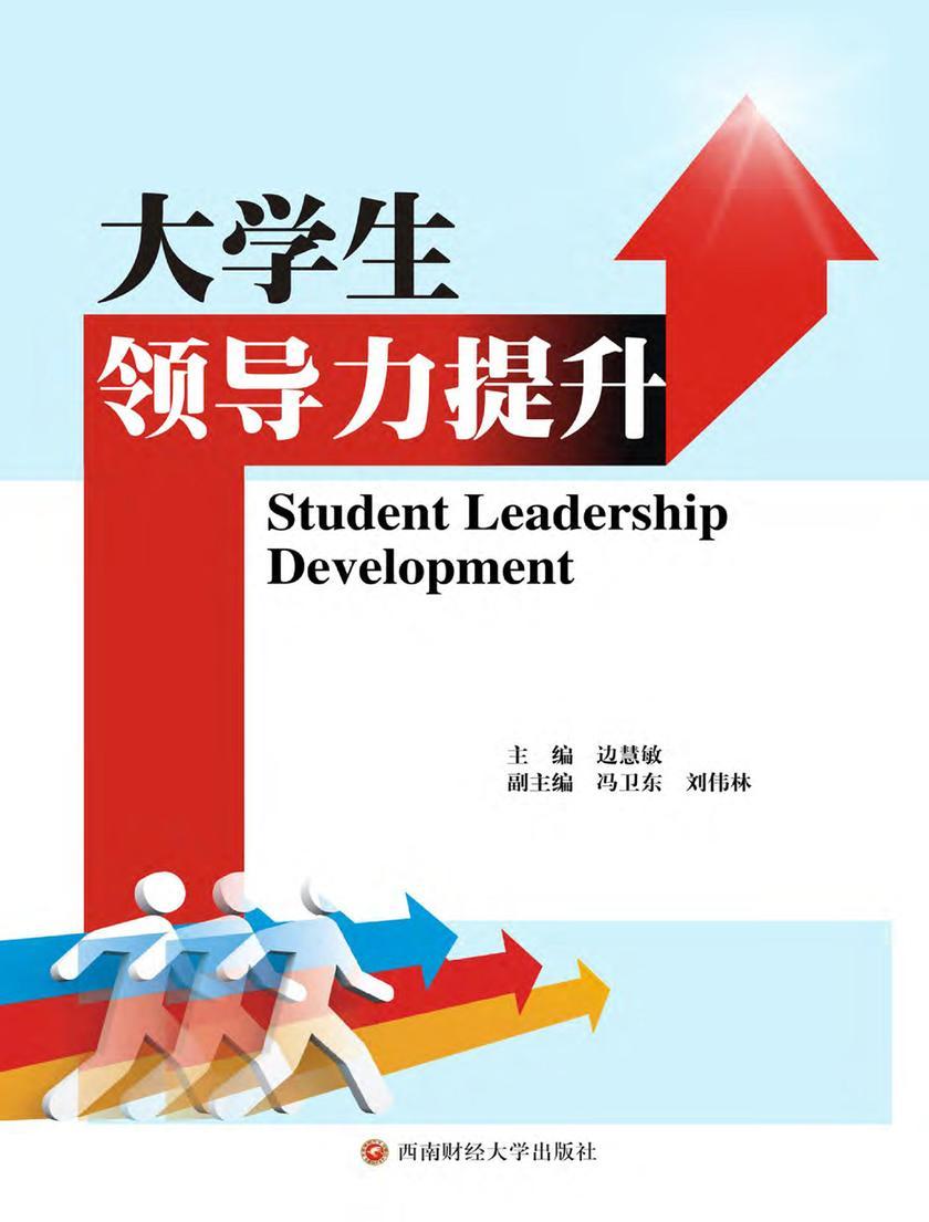 大学生领导力提升