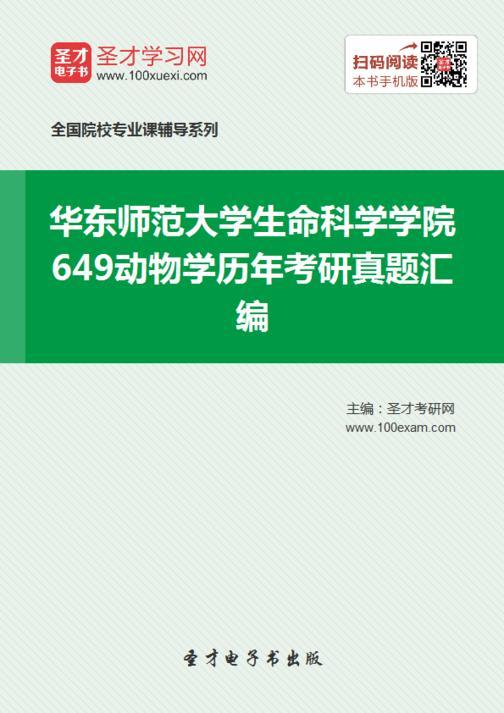 华东师范大学生命科学学院649动物学历年考研真题汇编
