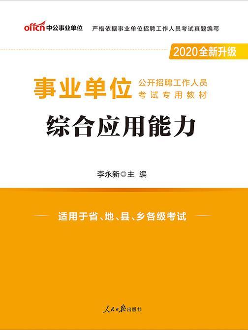 中公2020事业单位公开招聘工作人员考试专用教材综合应用能力(全新升级)
