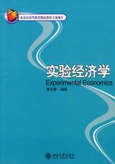 实验经济学(仅适用PC阅读)