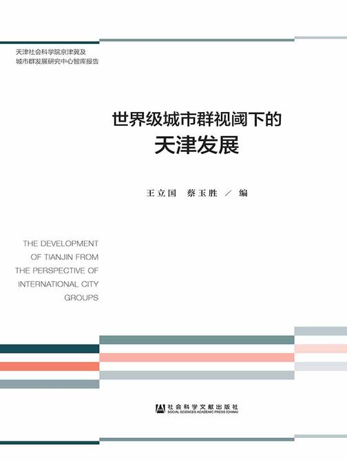 世界级城市群视阈下的天津发展