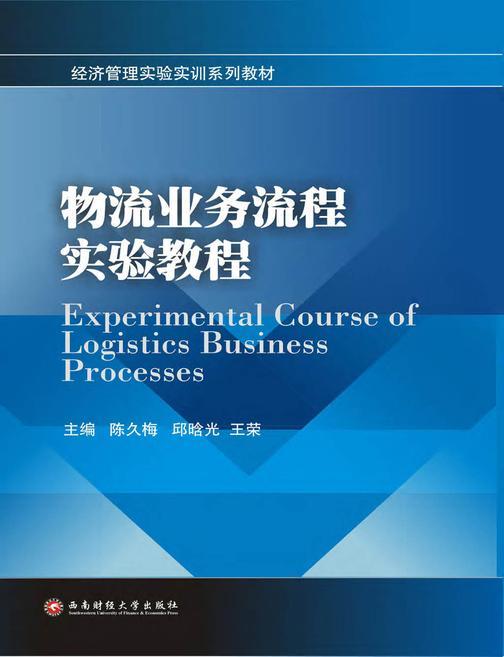 物流业务流程实验教程