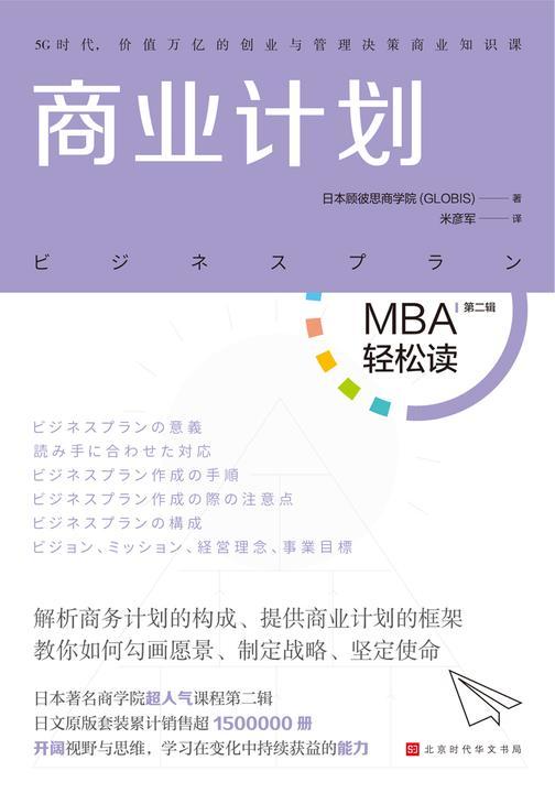 商业计划(MBA轻松读)