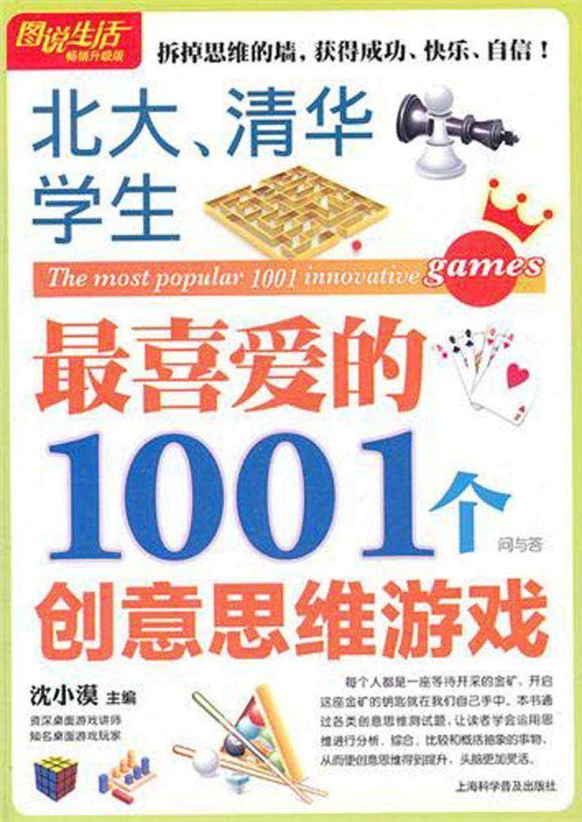 北大、清华学生最喜爱的1001个创意思维游戏