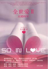 """全世爱II:丝婚四年(郭敬明誉为""""看了一眼就记住的作家""""苏小懒继《全世爱》后   力作)(试读本)"""