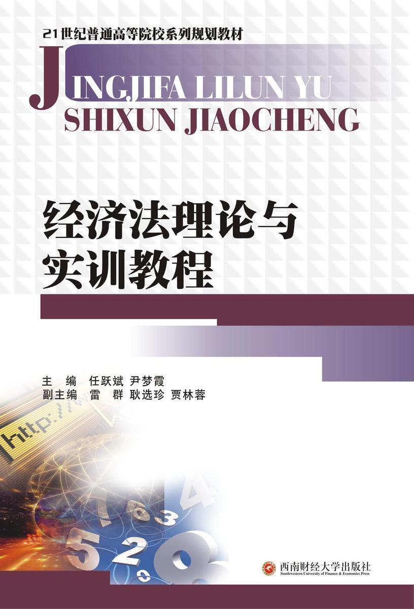 经济法理论与实训教程