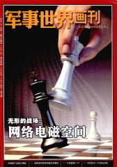军事世界画刊 月刊 2011年09期(电子杂志)(仅适用PC阅读)