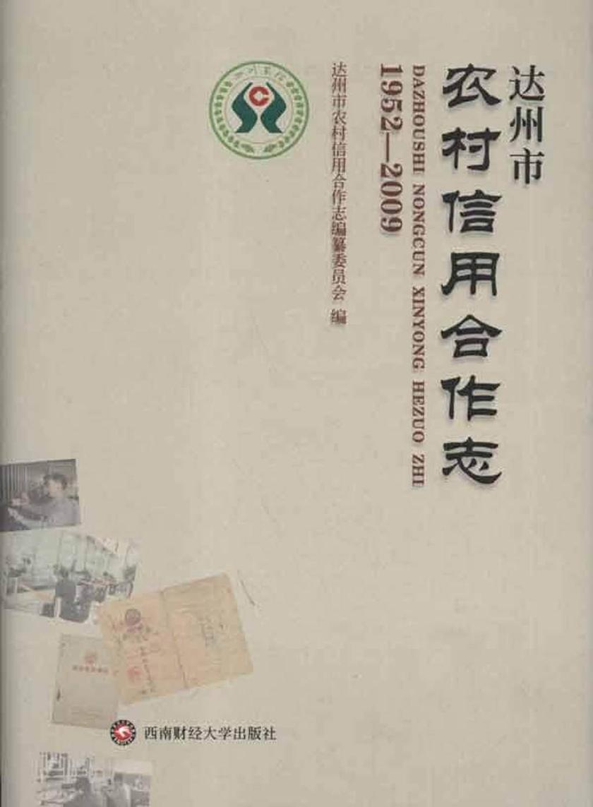 达州市农村信用合作志(1952-2009)