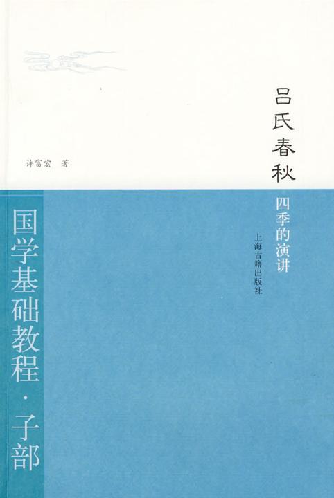 吕氏春秋:四季的演讲