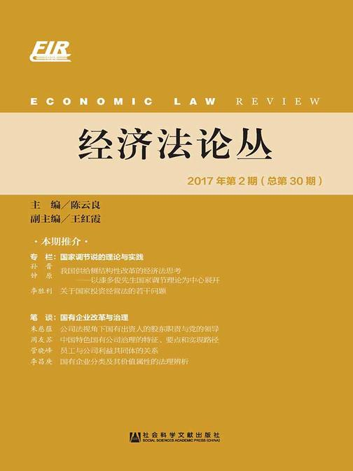 经济法论丛(2017年第2期/总第30期)