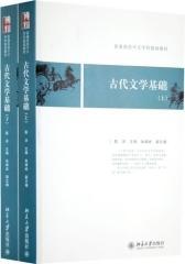 古代文学基础(上、下)