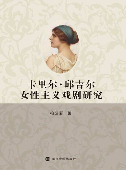 卡里尔·邱吉尔女性主义戏剧研究