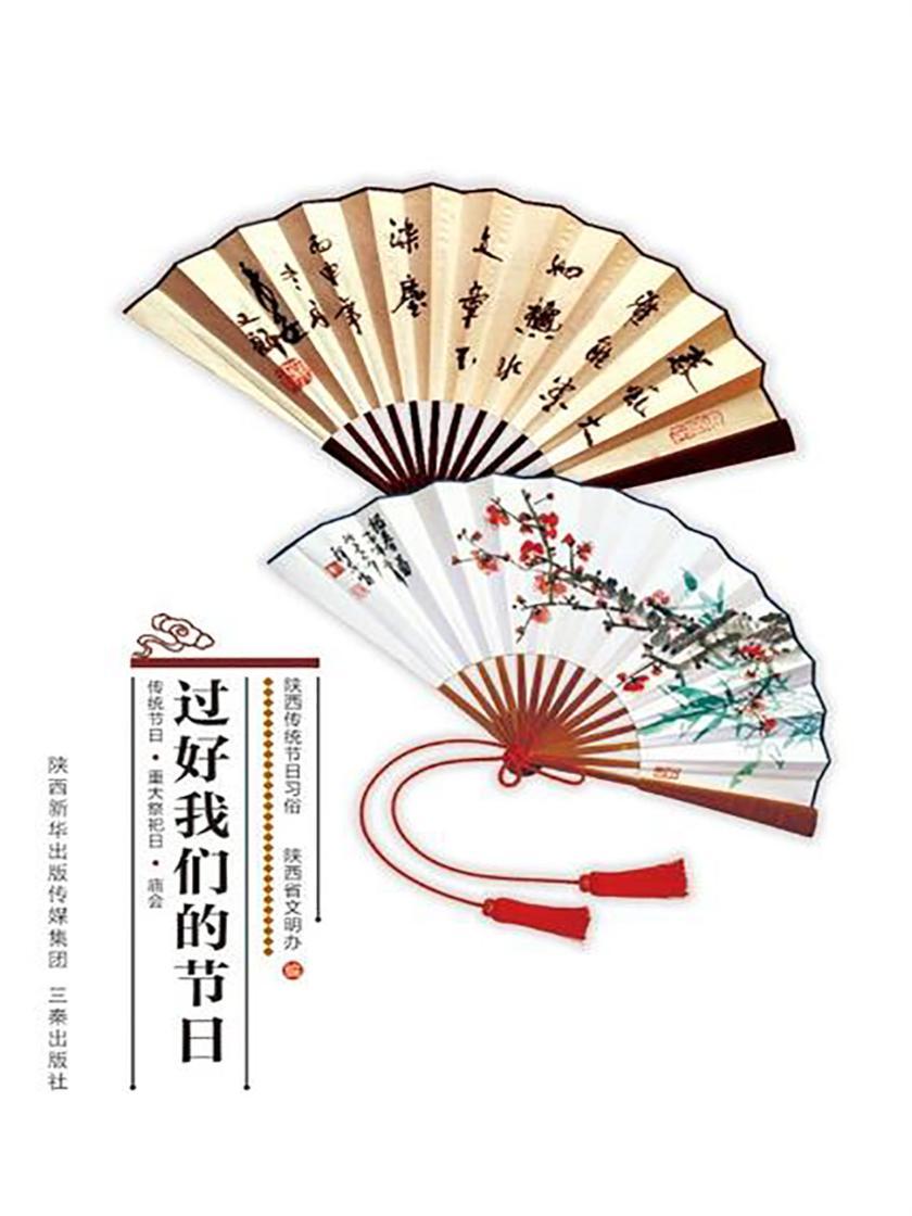 过好我们的节日:陕西传统节日习俗