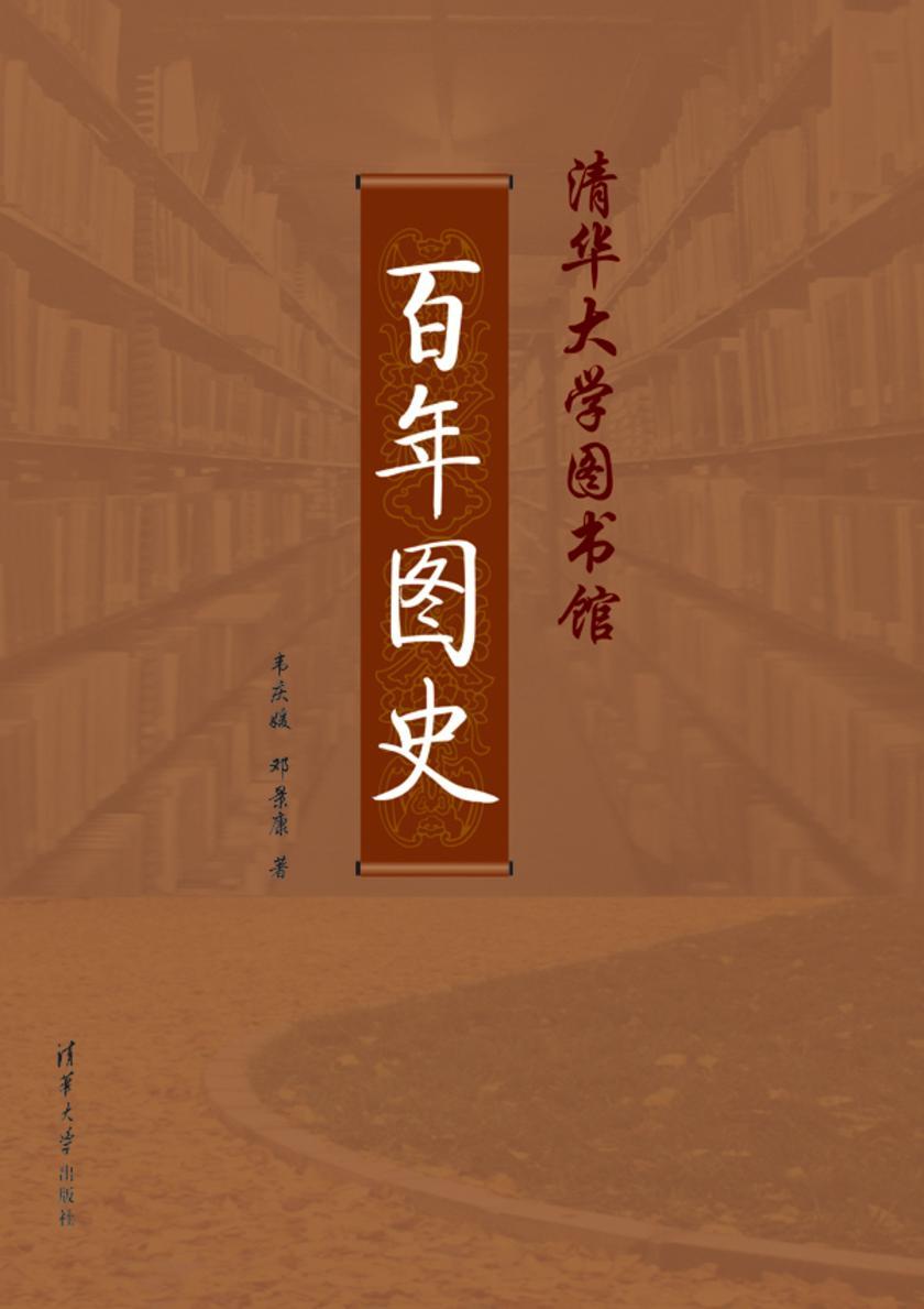 清华大学图书馆百年图史(仅适用PC阅读)
