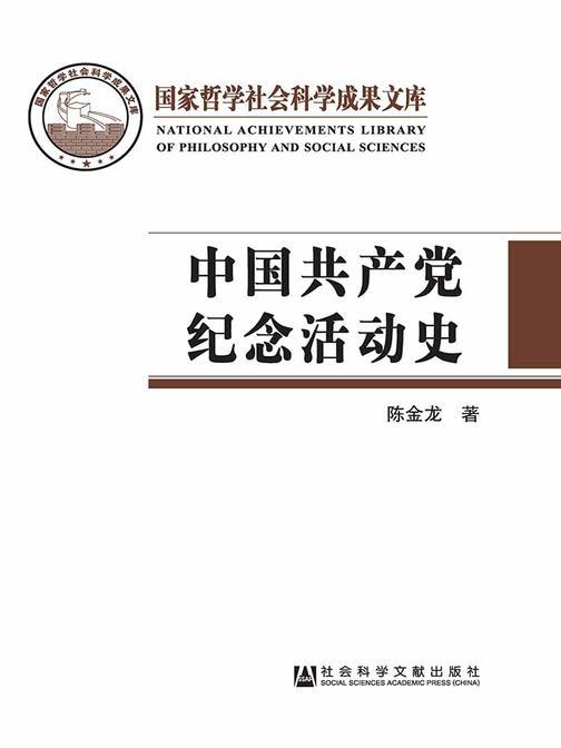 中国共产党纪念活动史
