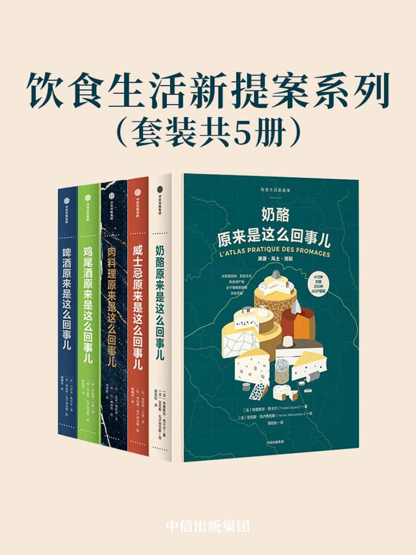 饮食生活新提案系列(套装共5册)