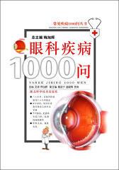 眼科疾病1000问