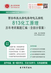 西安科技大学化学与化工学院813化工原理历年考研真题汇编(含部分答案)