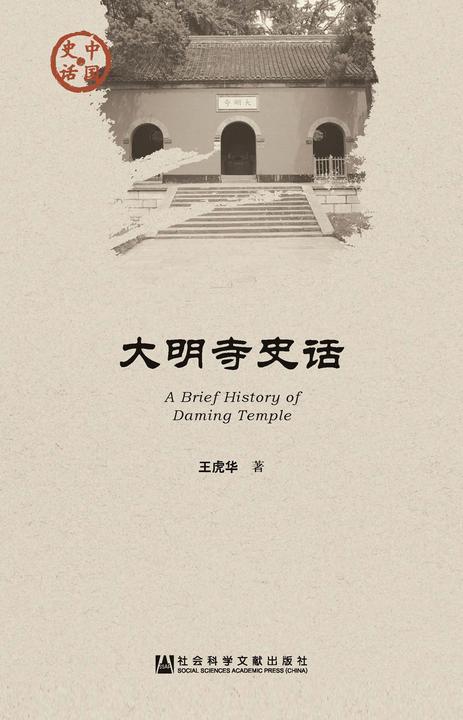 大明寺史话