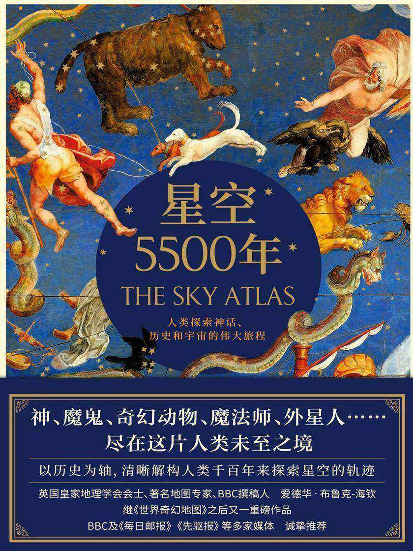 《星空5500年》(英国皇家地理学会会士、著名地图专家 爱德华?布鲁克-海钦重磅作品!一部关于星图、神话和宇宙大发现的非凡纪事录)