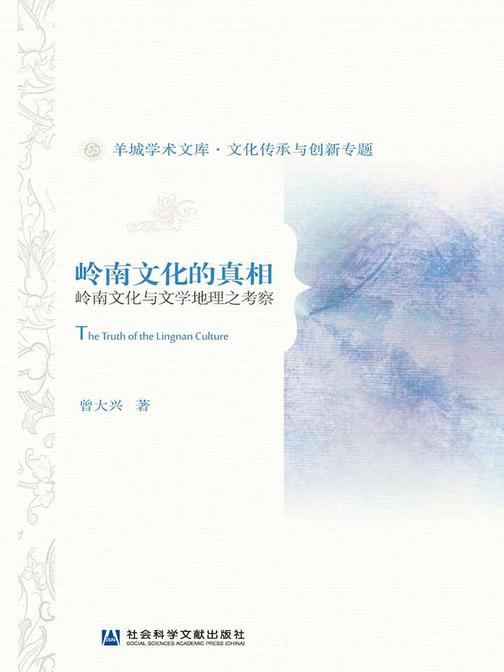 岭南文化的真相:岭南文化与文学地理之考察