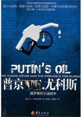 普京VS.尤科斯:俄罗斯的石油战争(试读本)