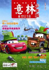 意林·少年版 半月刊 2011年18期(电子杂志)(仅适用PC阅读)