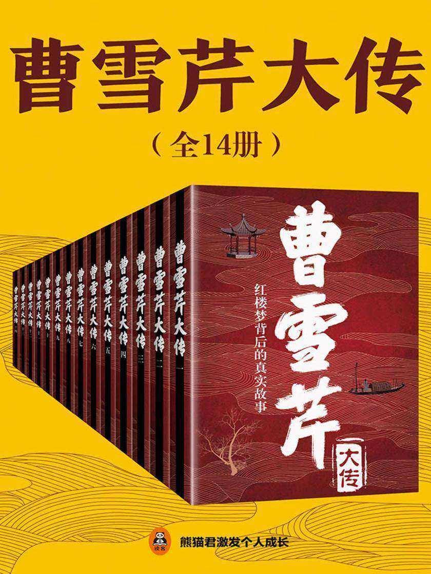 曹雪芹大传(共14册)