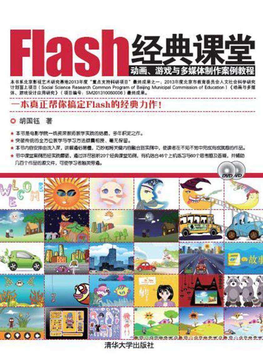 Flash经典课堂——动画、游戏与多媒体制作案例教程