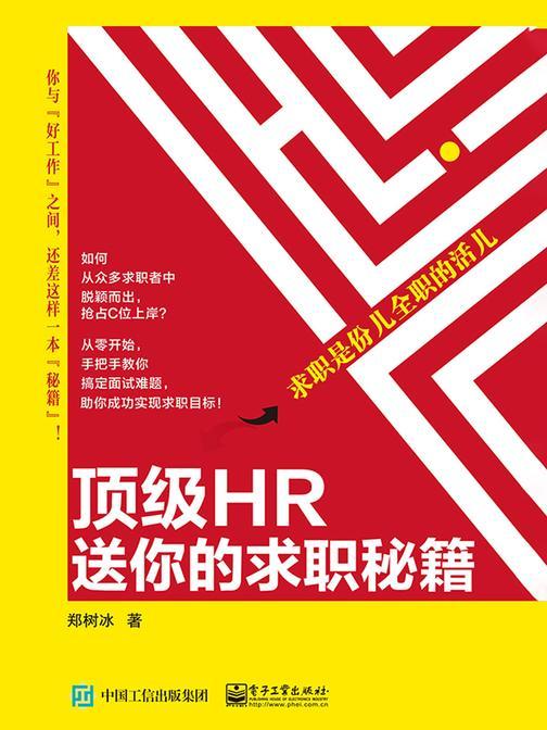 顶级HR送你的求职秘籍 —— 求职是份儿全职的活儿