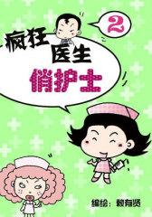 疯狂医生俏护士02(试读本)