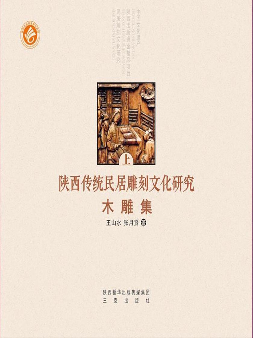 陕西传统民居雕刻文化研究.全3册《木雕集》