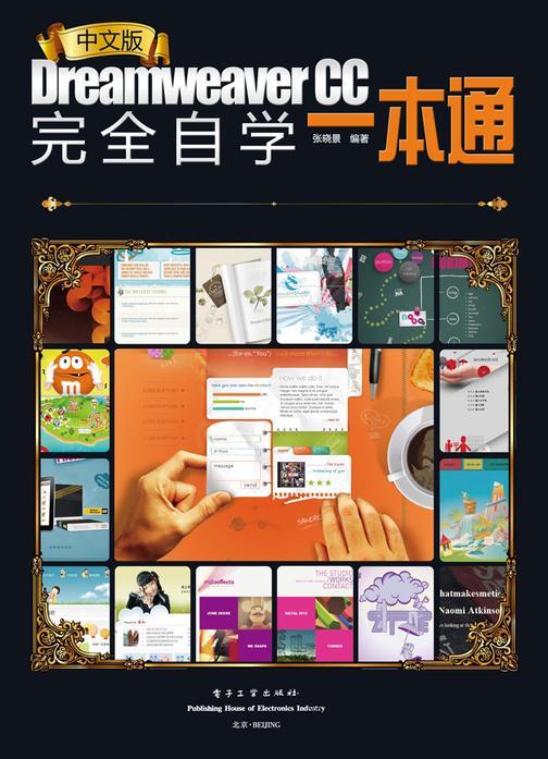 中文版Dreamweaver CC完全自学一本通(升级版)