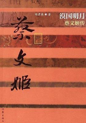 漠国明月:蔡文姬传