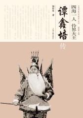四海一人伶界大王:谭鑫培传