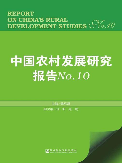 中国农村发展研究报告(No.10)