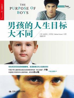 男孩的人生目标大不同