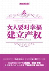 女人要对幸福建立产权(试读本)