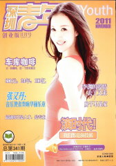 深圳青年 月刊 2011年11期(电子杂志)(仅适用PC阅读)