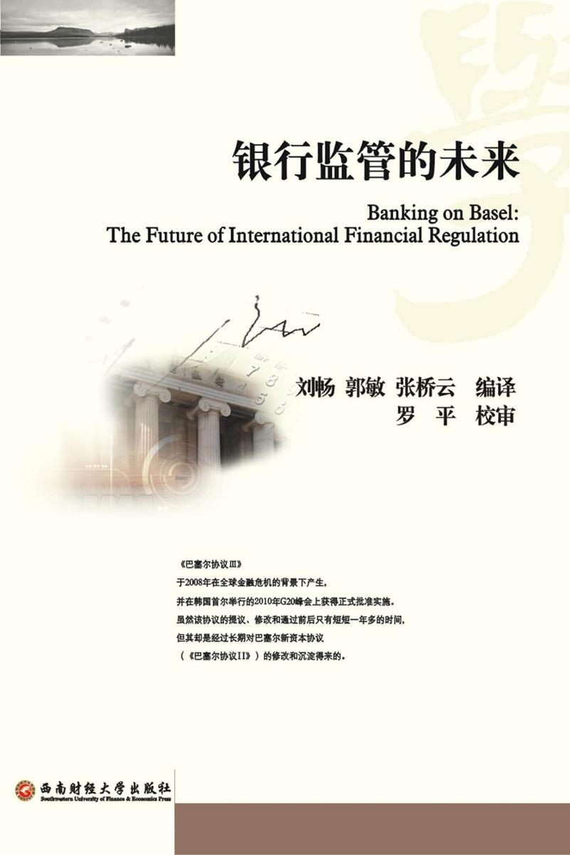 银行监管的未来