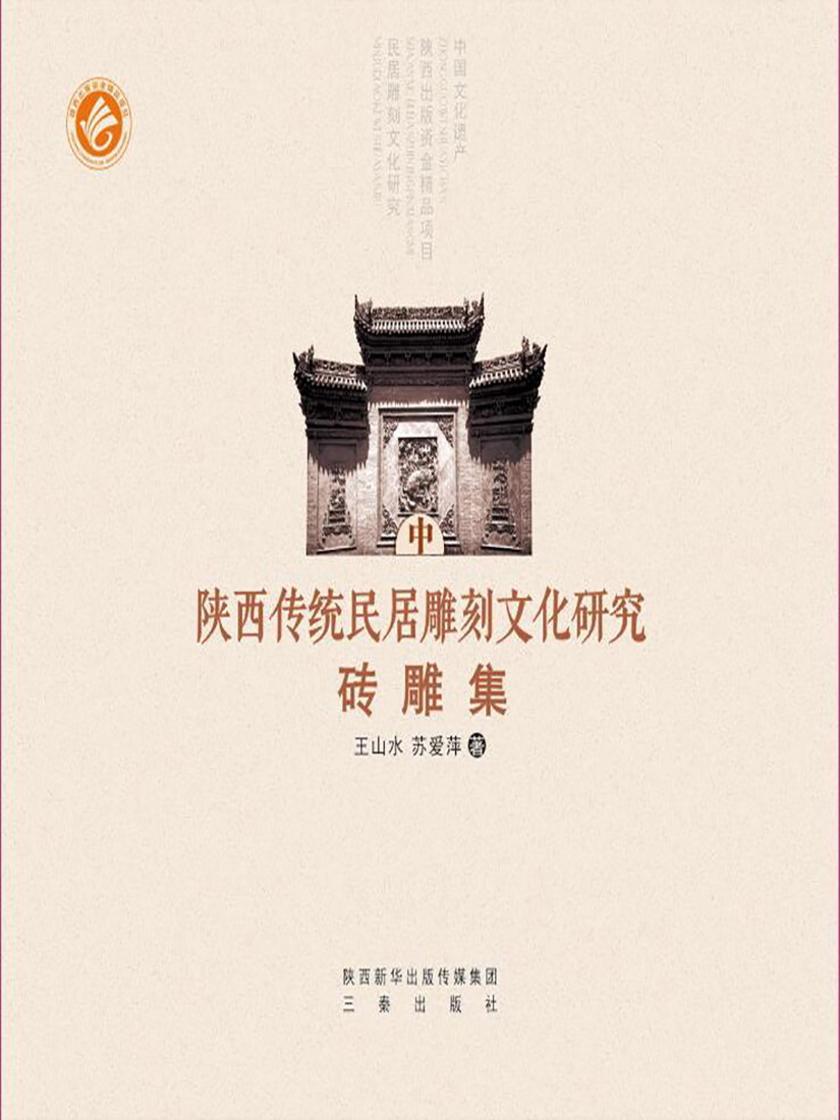 陕西传统民居雕刻文化研究.全3册《砖雕集》