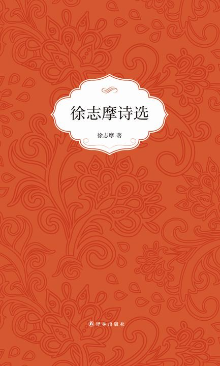 徐志摩诗选