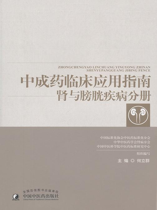 中成药临床应用指南.肾与膀胱疾病分册