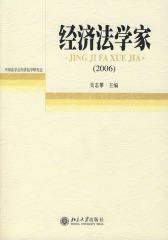 经济法学家(2006)