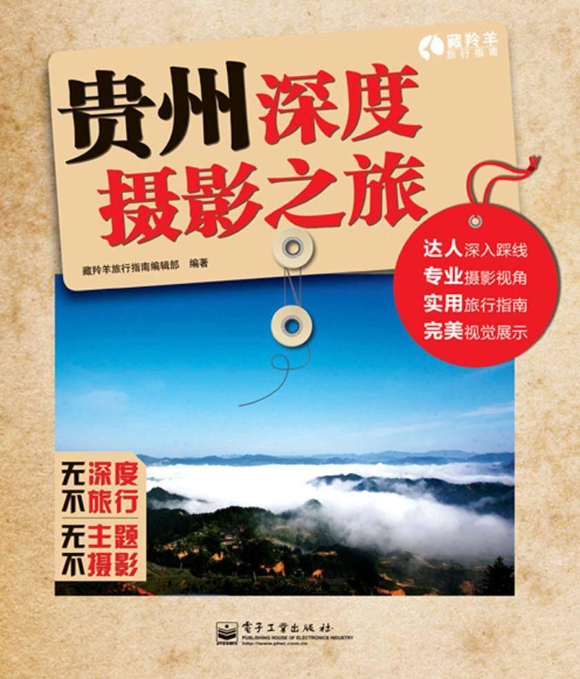 贵州深度摄影之旅(仅适用PC阅读)