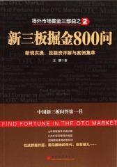 新三板掘金800问——新规实操、投融资详解与案例集萃