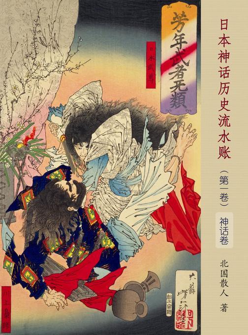日本神话历史流水账(第一卷)【神话卷】(日本神话历史流水账)