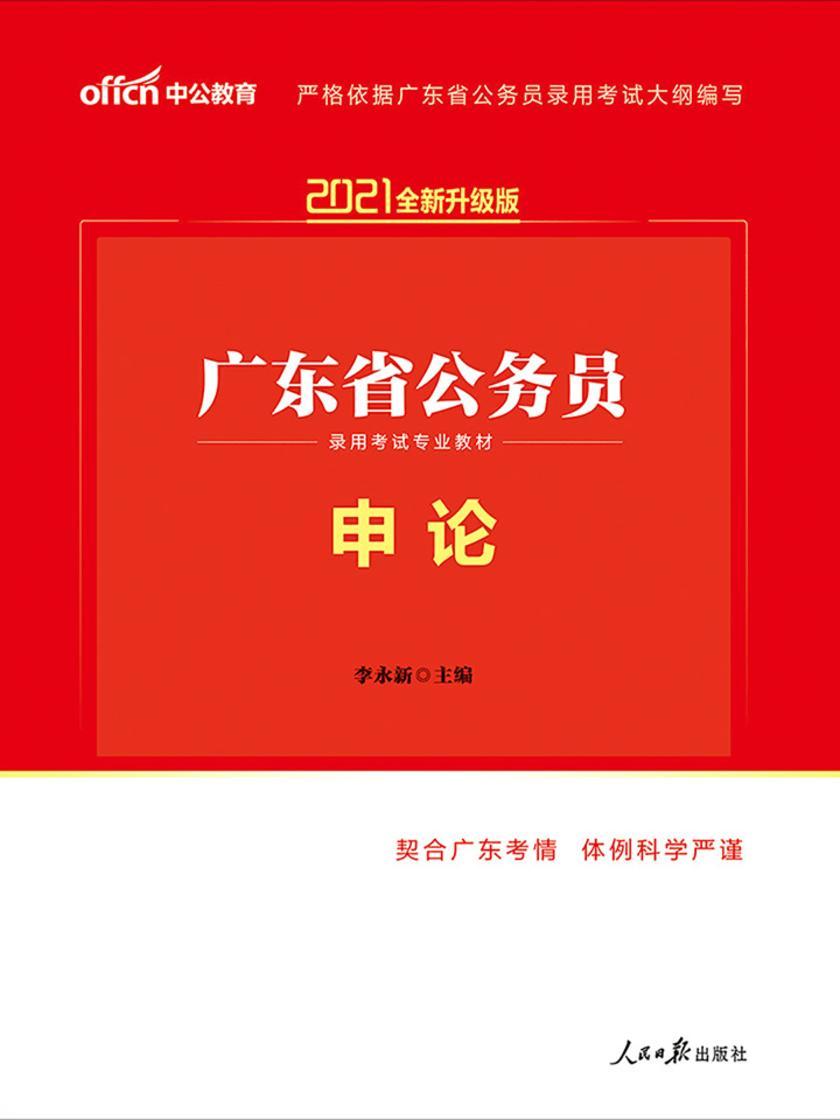 中公2021广东省公务员录用考试专业教材申论(全新升级)