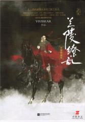 兰陵缭乱:完美典藏版:全3册